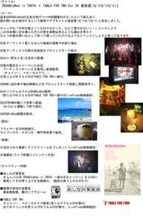 木村将孝(COZZENE) 公式ブログ/夏だ!祭りだ!ブラチラだ!紫外線で毛根が死にそうです…ジリジリジリ 画像2