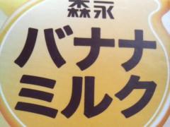 木村将孝(COZZENE) 公式ブログ/ドーピング 画像1