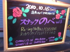木村将孝(COZZENE) 公式ブログ/2010/10/16 高槻SOUND HOUSE RASPBERRY 画像2