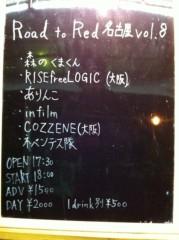木村将孝(COZZENE) 公式ブログ/2011/11/25 道頓堀SHRIMP & 11/27 一宮Style 画像2