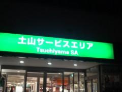 木村将孝(COZZENE) 公式ブログ/東京向かい中〜 画像1