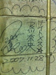 木村将孝(COZZENE) 公式ブログ/激写シリーズ!あの日、あの時、あの場所で、俺は必死にトイレを探した2010秋 画像1