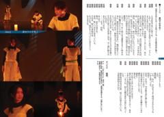 大内厚雄 公式ブログ/「The Blue Rose」舞台写真付き台本通販について 画像2