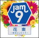 """Jam9 公式ブログ/「""""絆"""" と""""想い"""" と""""感謝"""" 」 by MOCKY 画像1"""