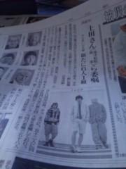 Jam9 公式ブログ/「浜松市やらまいか大使!」 by M OCKY 画像1