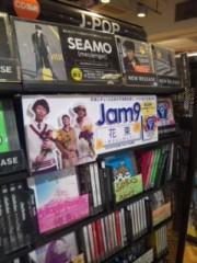 Jam9 公式ブログ/「絆の輪」 by MOCKY 画像1