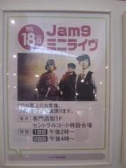 Jam9 公式ブログ/「初日終了♪」 by MOCKY 画像2