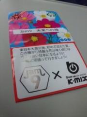 Jam9 公式ブログ/「未来への種」 by MOCKY 画像3
