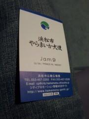 Jam9 公式ブログ/「やらまいか大使就任式!!!」  by MOCKY 画像1