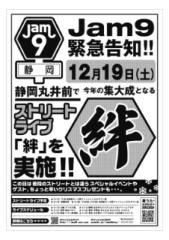 Jam9 公式ブログ/「日本全国の同志達へ!」 by MOCKY 画像1