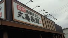 倉田恭子 公式ブログ/美味しい( ≧▼≦) 画像1