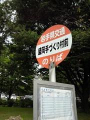 倉田恭子 公式ブログ/バスに揺られて〜 画像2