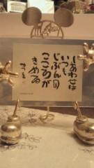 倉田恭子 公式ブログ/ことばの力 画像2