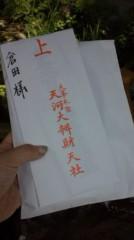 倉田恭子 公式ブログ/旅の目的♪ 画像3
