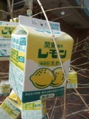 倉田恭子 公式ブログ/レモン牛乳? 画像2