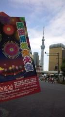 倉田恭子 公式ブログ/浅草♪ 画像1