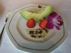 倉田恭子 公式ブログ/祝 画像1