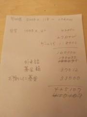 倉田恭子 公式ブログ/気持ちを新たに… 画像2