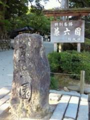 倉田恭子 公式ブログ/金沢より 画像1