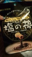 倉田恭子 公式ブログ/塩♪ 画像2