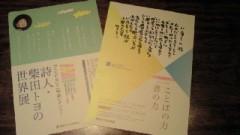 倉田恭子 公式ブログ/ことばの力 画像1