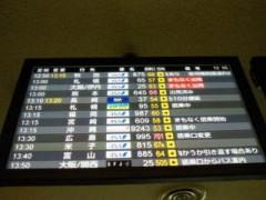 倉田恭子 公式ブログ/空港 画像3