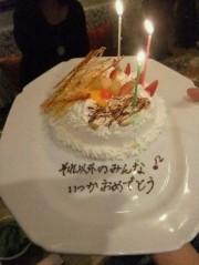 倉田恭子 公式ブログ/お誕生会♪ 画像2