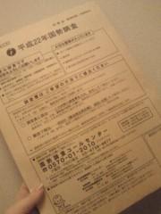 倉田恭子 公式ブログ/青空 画像2