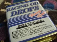 倉田恭子 公式ブログ/ドロップ 画像2