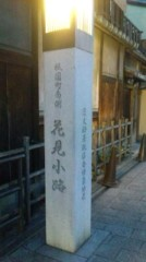 倉田恭子 公式ブログ/あっという間に 画像1