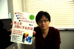 鎌倉圭 公式ブログ/本発売 画像1