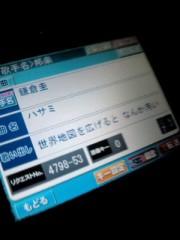 鎌倉圭 公式ブログ/切ない気持ち 画像1
