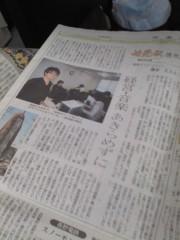 鎌倉圭 公式ブログ/長野の新聞に? 画像1