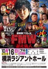 矢口壹琅 公式ブログ/10月16日(金)FMW横浜ラジアントホール大会! 画像1