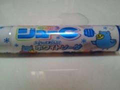 ATARU (UZUMAKI) 公式ブログ/同じカンジであります! 画像3