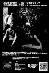 ATARU (UZUMAKI) 公式ブログ/参戦 であります! 画像1