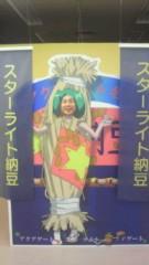 ATARU (UZUMAKI) 公式ブログ/GW であります! 画像2