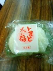 ATARU (UZUMAKI) 公式ブログ/おいしかった であります! 画像1