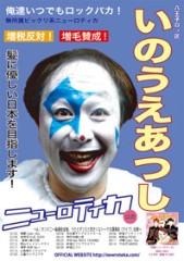 ATARU (UZUMAKI) 公式ブログ/ぜひ参加を であります! 画像1