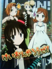 ATARU (UZUMAKI) 公式ブログ/デビュー!?  であります! 画像1