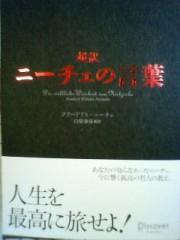 ATARU (UZUMAKI) 公式ブログ/なるほど であります! 画像1