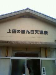 ATARU (UZUMAKI) 公式ブログ/ごはんはおかず!?  であります! 画像2