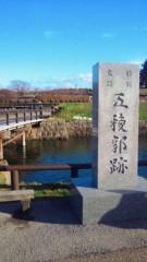 ATARU (UZUMAKI) 公式ブログ/修学旅行みたいであります! 画像2