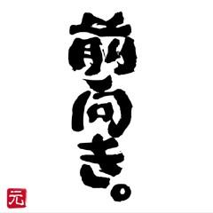 浪坂美祐希(ナメ) 公式ブログ/コメントありがとうございます 画像1