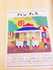 hiromi 公式ブログ/パンフェス 画像1