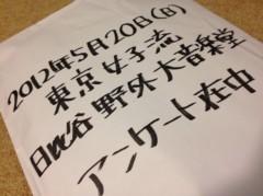 東京女子流 公式ブログ/野音から一晩明けて・・・ 画像1