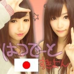 常田怜奈 公式ブログ/わわわわー 画像1