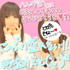 常田怜奈 公式ブログ/疲れた(´д`) 画像1