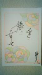 秋本奈緒美 公式ブログ/愛を込めて� 画像1