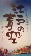 秋本奈緒美 公式ブログ/江戸の青空 画像1